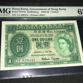 香港政府女皇1956年$1 PMG65EPQ