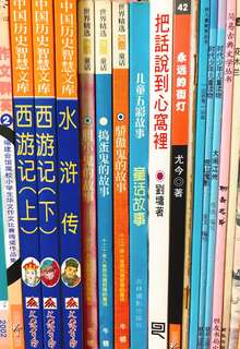 Chinese Storybooks