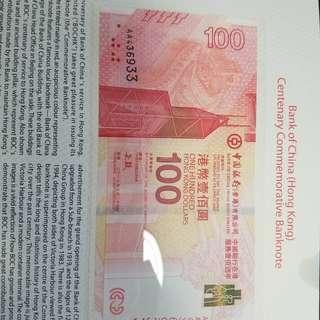 中銀 紀念鈔