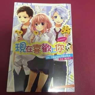 台灣愛情小說 現在喜歡你 書本