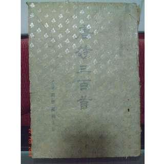 CHINA ANTIQUE BOOKS (唐詩三百首)