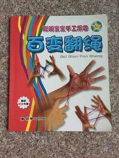Art and craft activity book