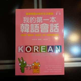 【全新】我的第一本韓語會話