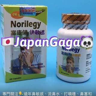 Norilegy 富康健 - 快敏退 (長期鼻敏感、流鼻水、鼻塞、皮膚敏感之人士)