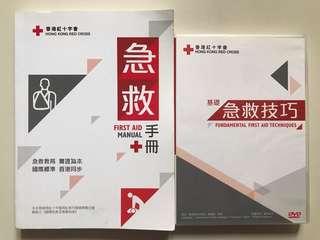 Hong Kong Red Cross 香港 紅十字會 急救手冊 + DVD
