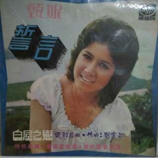 Vinyl Record by 甄妮 (Album: 誓言)