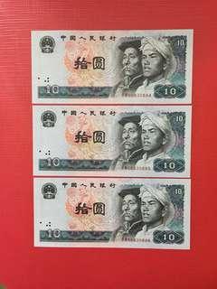 1980年10元人民幣(BW688字頭,3連張)
