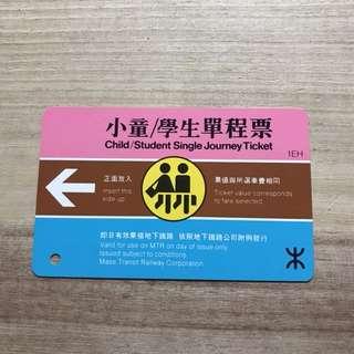 港鐵 地鐵🚇小童/學生單程票 絕版 1EH