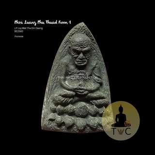 Phra Luang Phu Thuad Roon 1 BE2560 LP Loy  Wat Tha Din Daeng Ner Wahn & Silver Takrut
