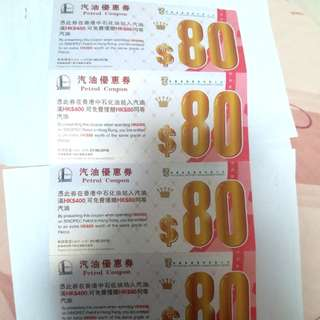 Sinopec Petrol Coupon $80x4 中石化汽油優惠券 $80 x4