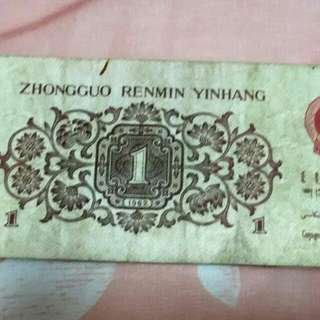 Very old China note