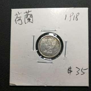 荷蘭1918 64% 銀