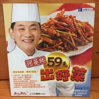 阿基師59元出好菜 食譜書/廚藝書/料理書