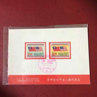 Taiwan stamp as in picture