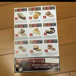 A-1 bakery group coupon (只限郵寄)