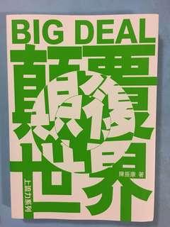 信報上流力系列:BIG DEAL 顛覆世界 - 陳振康