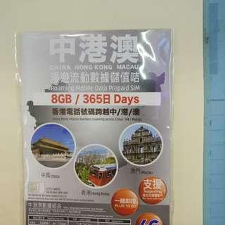 (有大量現貨, 歡迎隨時購買) 經常往返中港澳工作的朋友仔, 最適合用香港3台出既中港澳漫遊數據儲值咭.
