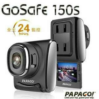 PAPAGO GOSAFE 150S行車安全記錄器