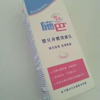 施巴嬰兒身體潤膚乳