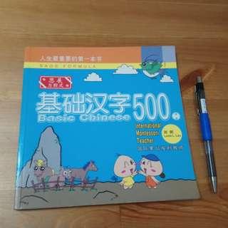 [FreeMail] Basic Chinese 500 Sage Formula $5