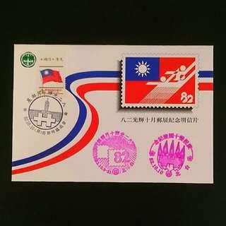 八二光輝十月郵展明信片