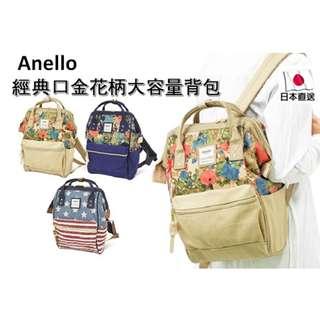 (大人氣)日本直送Anello 經典口金花柄大容量背包; 輕量減壓超好揹; 花朵圖案好美, 美國旗超酷; 3色任選!