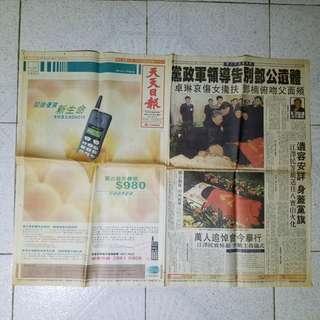 1997 鄧小平 舊報紙二張,老香港懷舊物品古董珍藏