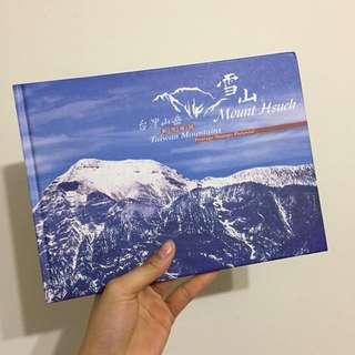 台灣山岳郵票專冊-雪山🏔️