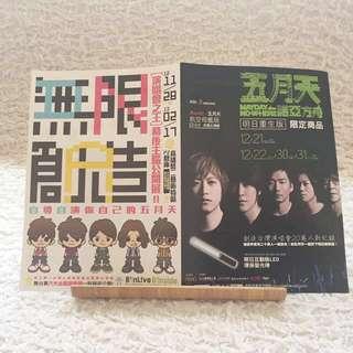 五月天 Mayday centerfold mini-poster / brochures