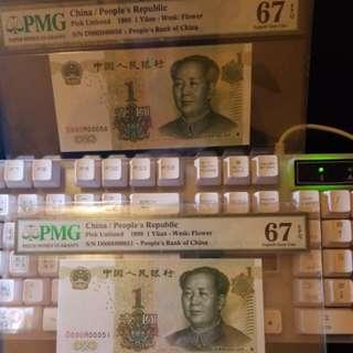 1999年中國壹圓高分連號