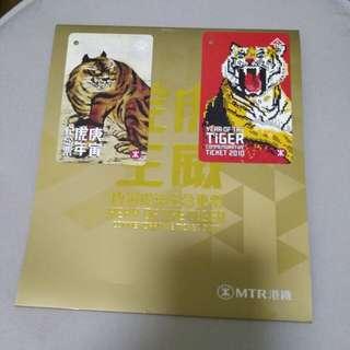 MTR港鐵-庚寅虎年紀念車票 2010年