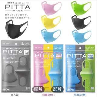 【PITTA MASK/小童】日本制做 可洗多次/立體口罩  😷 韓星同款  限量發售