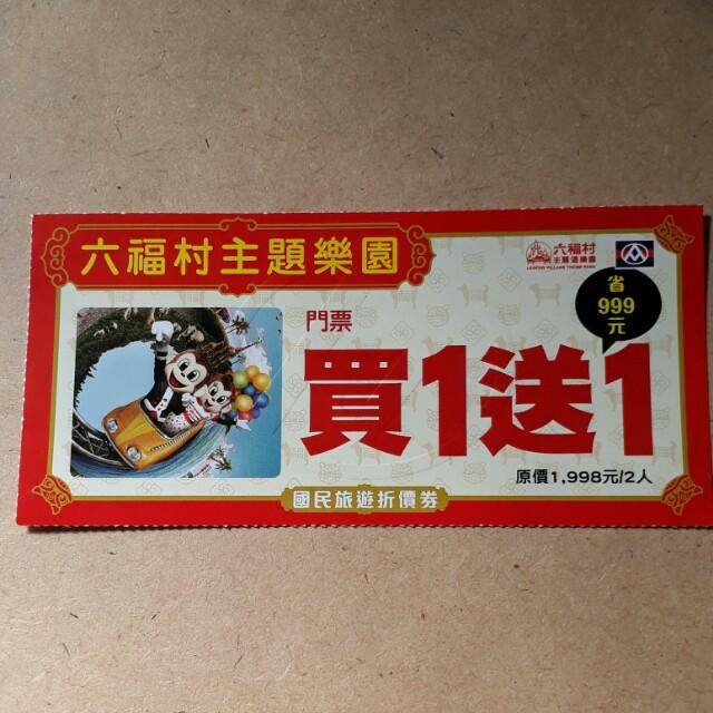 六福村優惠券