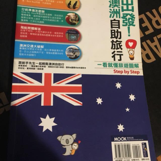 澳洲自助旅行