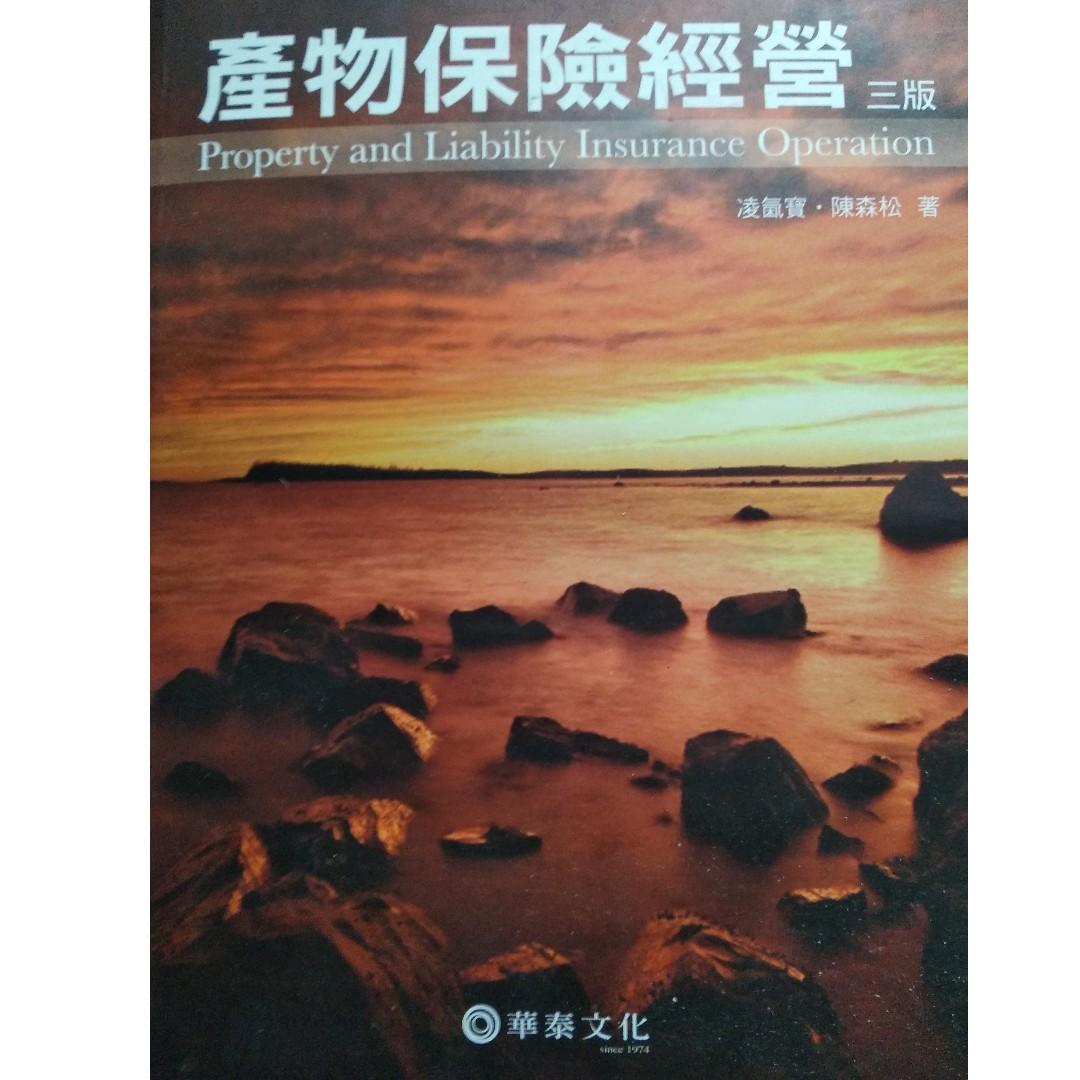 產物保險經營三版(華泰文化)