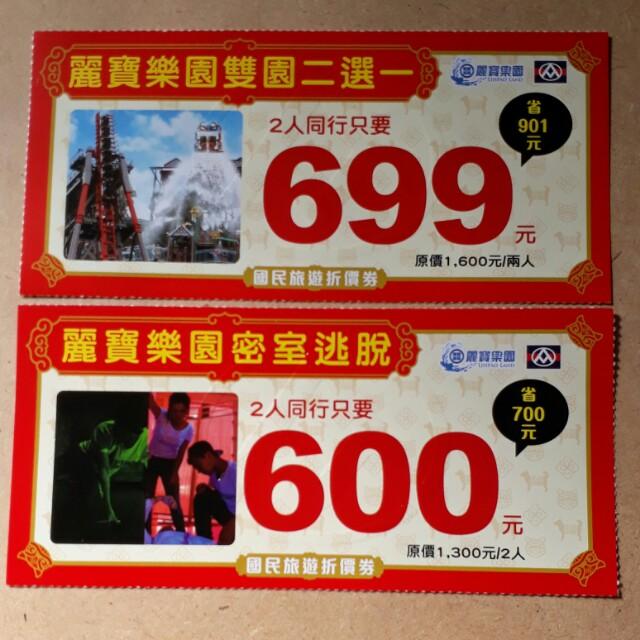 麗寶樂園優惠券 (有五種)