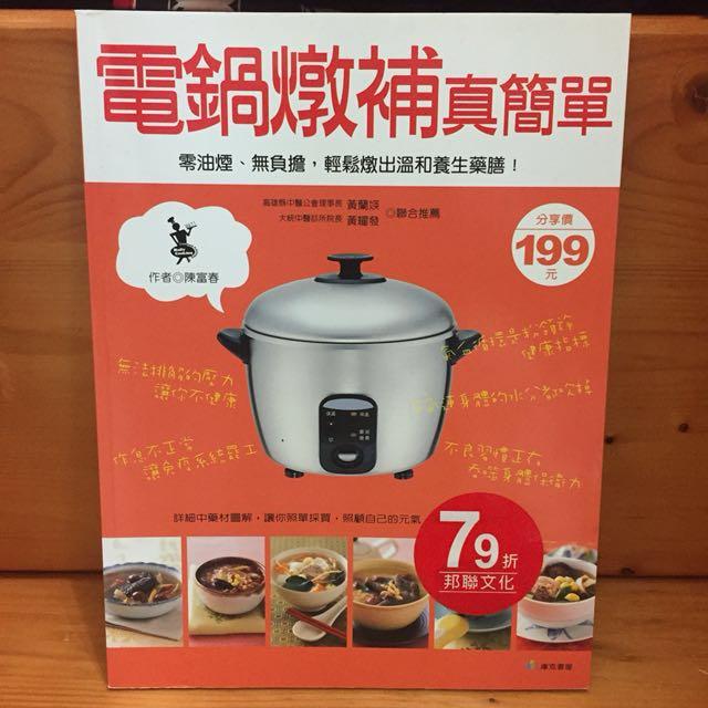 電鍋燉補真簡單 食譜書/廚藝書/料理書