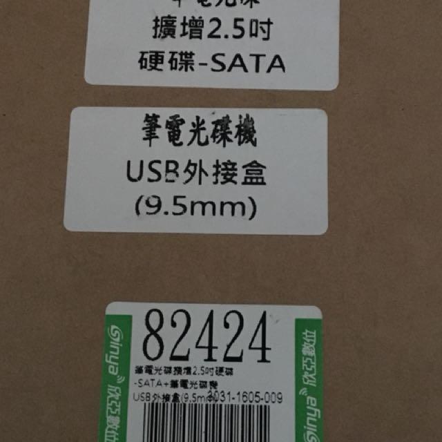 筆電光碟機usb外接盒
