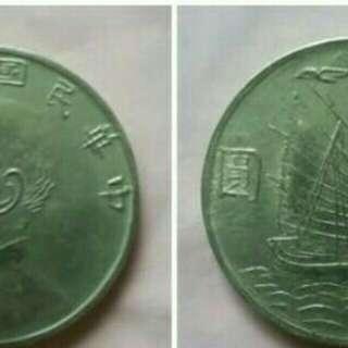 UANG COIN LAMA/ANTIK RRC 1921