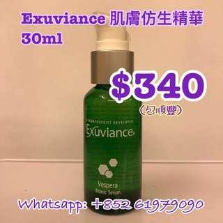 Exuviance 肌膚仿生精華