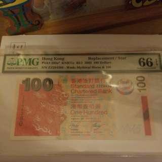 香港2003年補版壹佰圓(PNG 66)