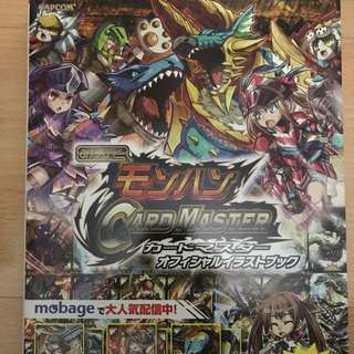 Monster Hunter Card Master illustration artbook (JP)