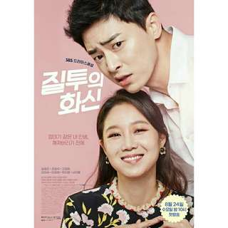 DVD Drama Korea Jealousy Incarnate Korean Movie Film Kaset Roman Romance Television TV Forecast News