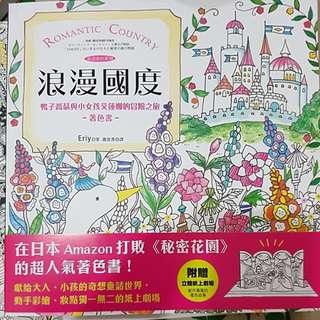 Romantic Country Taiwan. Hilang stress