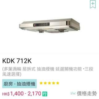 全新KDK 抽油煙機,一年保用連送貨