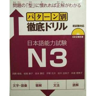 N3 exam preparation book