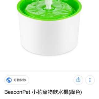 BeaconPet 小花飲水器