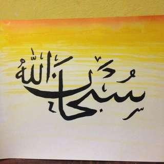 Kaligrafi Subahanallah