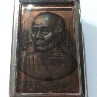Thai Amulet BE 2538