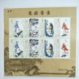 China 2013-15 Qin Qi Shu Hua